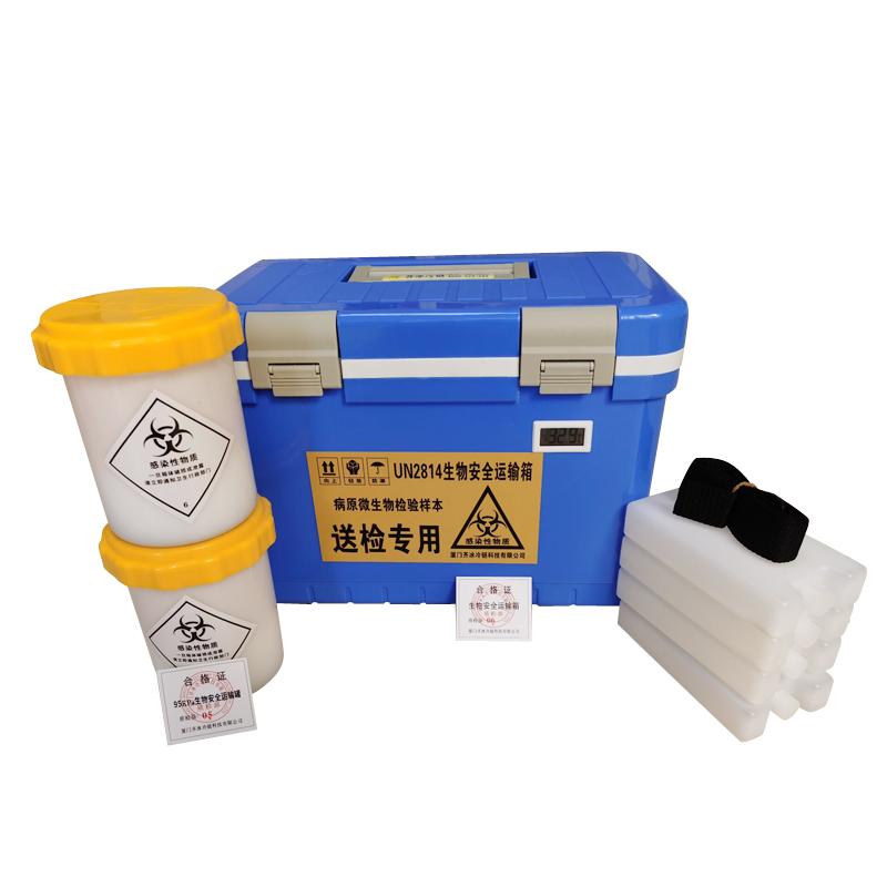 厦门齐冰 生物安全运输箱   QBLL0812
