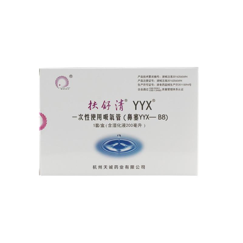 扶舒清 一次性使用吸氧管 鼻塞YYX-B8  200ml (1套  40套/箱)