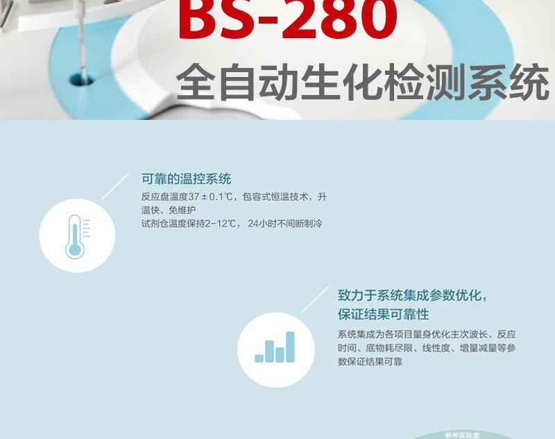 迈瑞Mindray-全自动生化分析仪-BS-280(-开放标配)_02.jpg