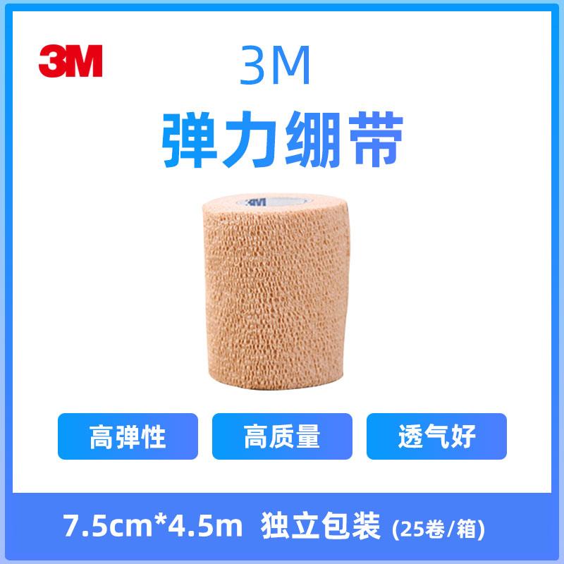 3M COBAN  1583 弹力绷带   7.5cmX4.5m(24卷/箱)