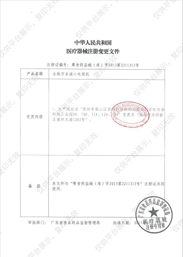 迈瑞Mindray 心电图机 BeneHeart R3A注册证