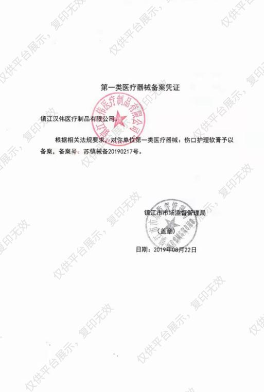 艾美姿 伤口护理软膏 疤痕修复(祛疤膏)Ⅰ型 (1支/盒)注册证
