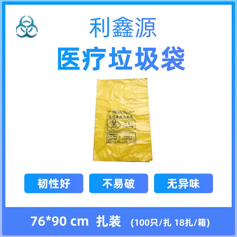 利鑫源 医疗垃圾袋 76×90cm 黄色 (100只/扎 18扎/箱)