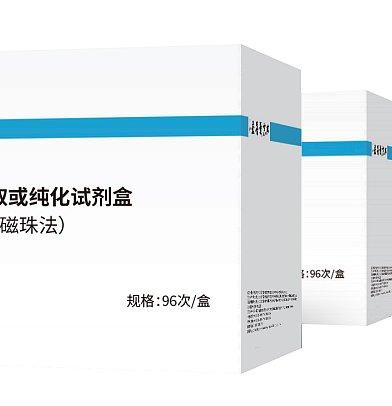 乐普LEPU 核酸提取或纯化试剂盒 96人份/盒产品细节