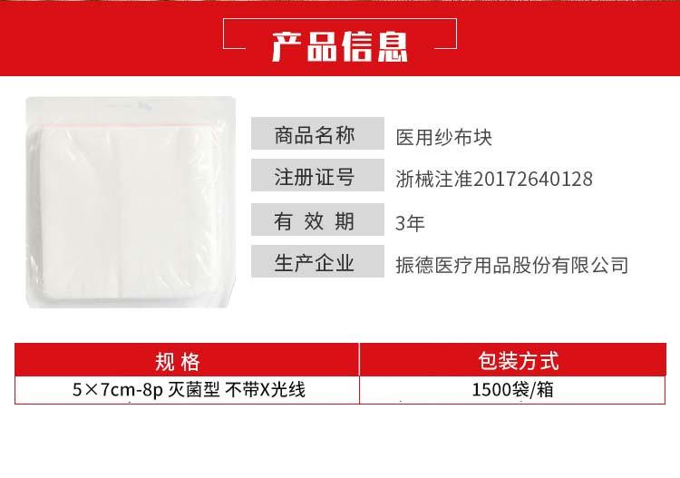 振德--医用纱布块5×7cm-8p-灭菌型-不带X光线-(1500袋箱)2.jpg