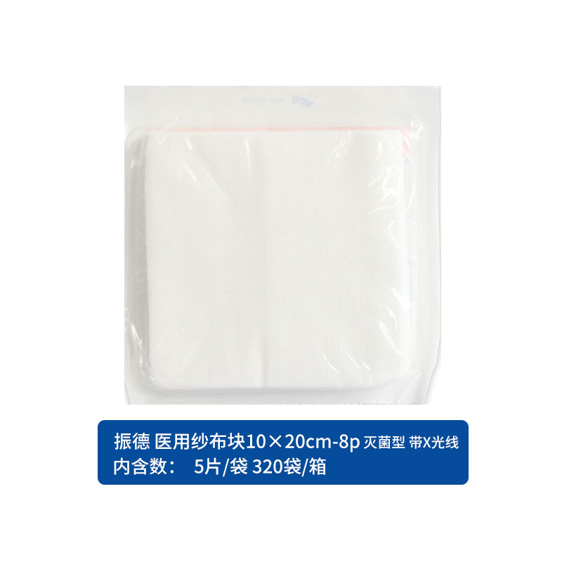 振德  医用纱布块10×20cm-8p 灭菌型 带X光线(5片/袋 320袋/箱)