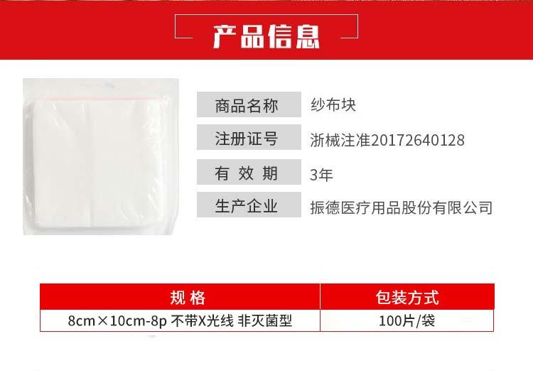ZD振德-纱布块-8cm×10cm-8p不带X光线-非灭菌型-(100片袋)3.jpg