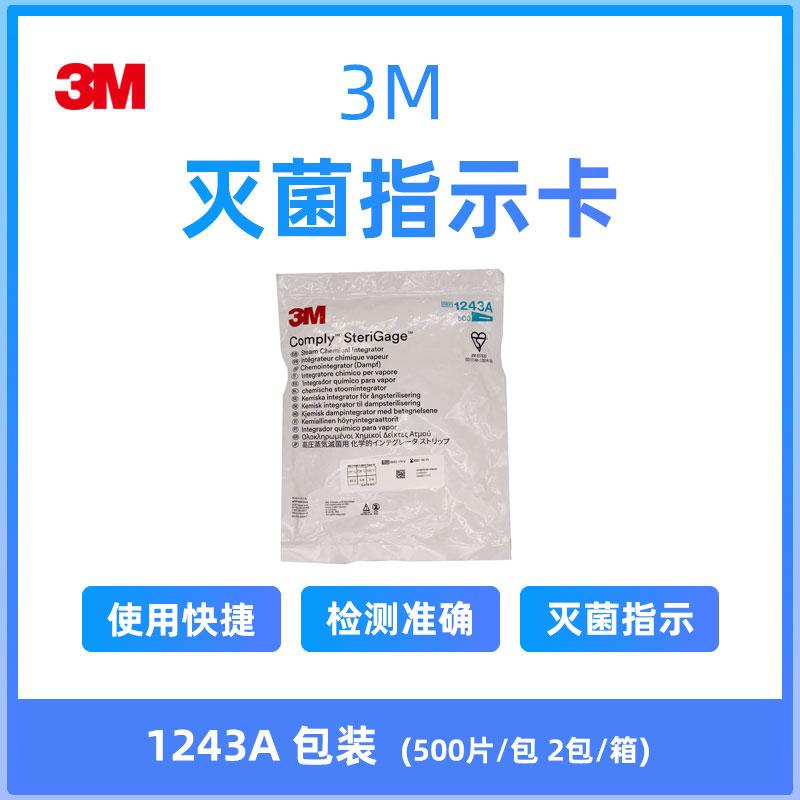 3M 压力蒸汽灭菌包内指示卡  爬行式 1243A (500片/包 2包/箱)