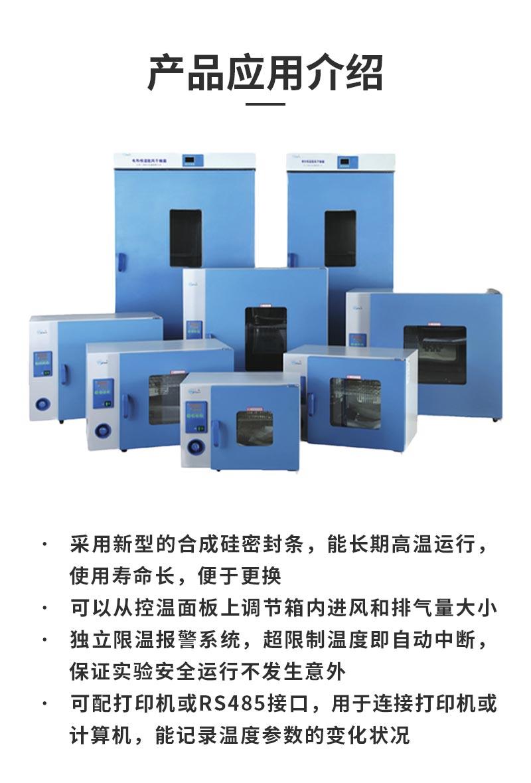 鼓风干燥箱DHG-9245A (3).jpg