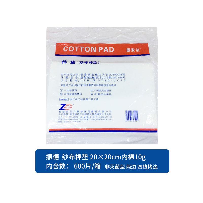 振德 纱布棉垫 非灭菌型 20×20cm 内棉10g 两边四线拷边( 600片/箱)