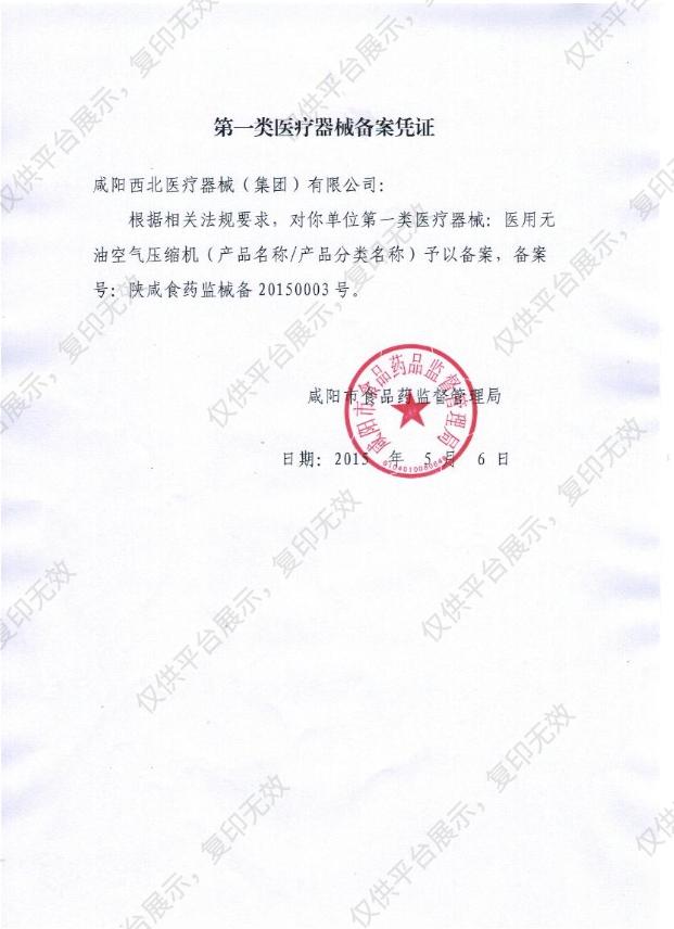 西诺 无油空压机 SW12注册证