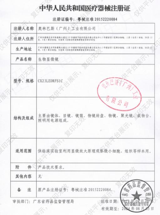 奥林巴斯 OLYMPUS 生物显微镜 CX23LEDRFS1C(双目)注册证