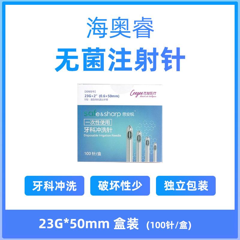 海奥睿 一次性使用无菌注射针 直行侧孔圆头 23G×50mmTW蓝色(100针/盒)