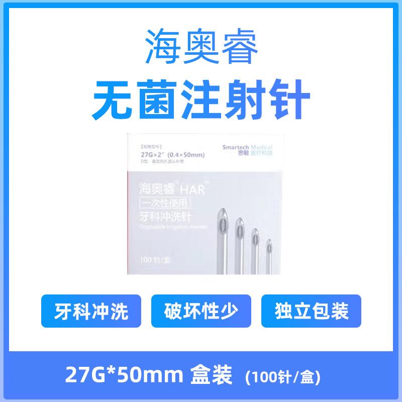 海奥睿 一次性使用无菌注射针 直行侧孔圆头27G×50mmTW灰色(100针/盒 )