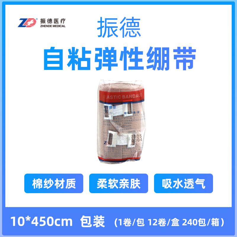振德 自粘弹性绷带Ⅱ型10×450cm肤色氨纶 (1卷/包 12卷/盒 240包/箱)