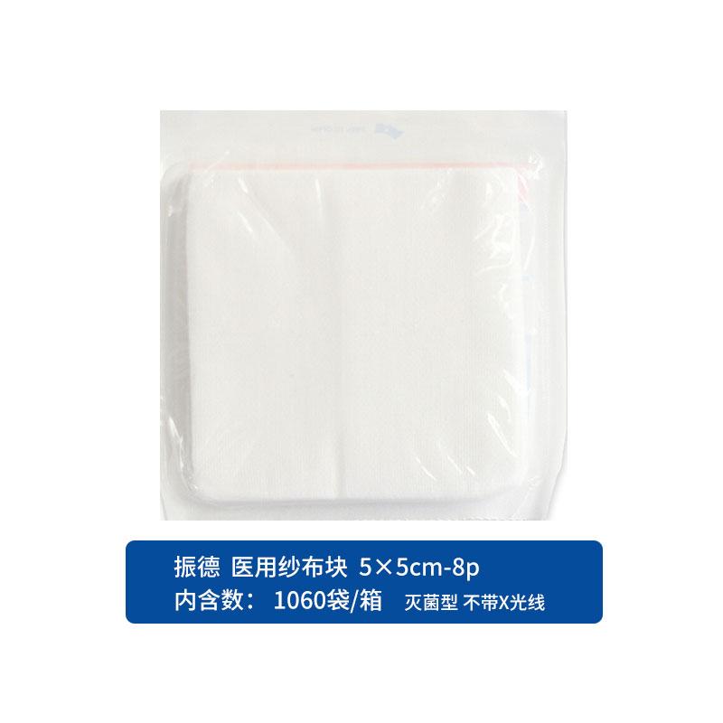 振德  医用纱布块  5×5cm-8p灭菌型 不带X光线(1060袋/箱)
