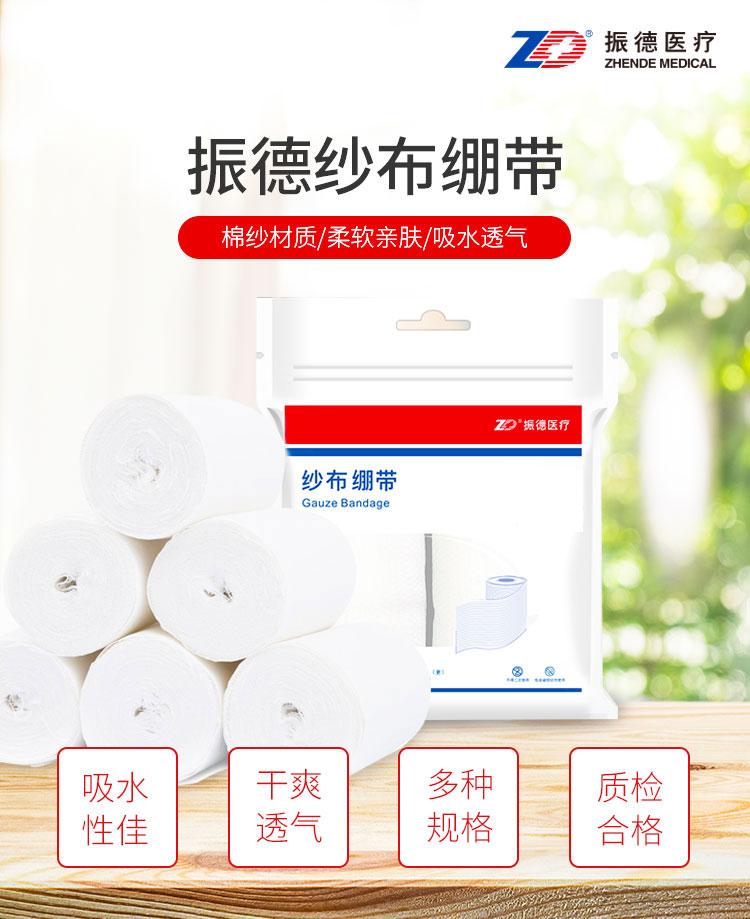 振德-纱布绷带-6×600cm(1卷包-1000卷箱)2.jpg