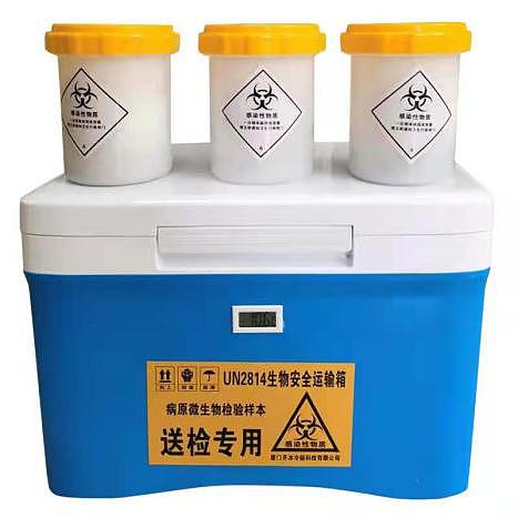 厦门齐冰 生物安全运输箱  QBLL0820基本信息