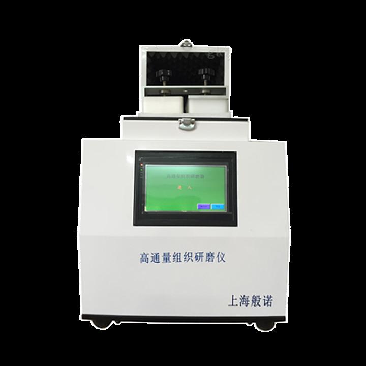 上海般诺 研磨仪 Bionoon-96基本信息