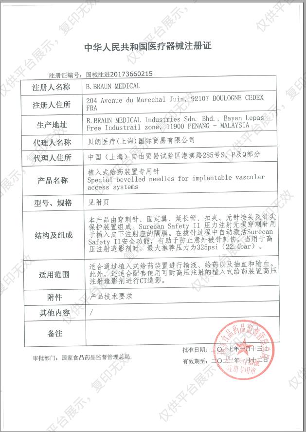 贝朗(B.Braun) 植入式给药装置专用针 20G 0.9×15mm 无Y接头 盒装 (15支)注册证