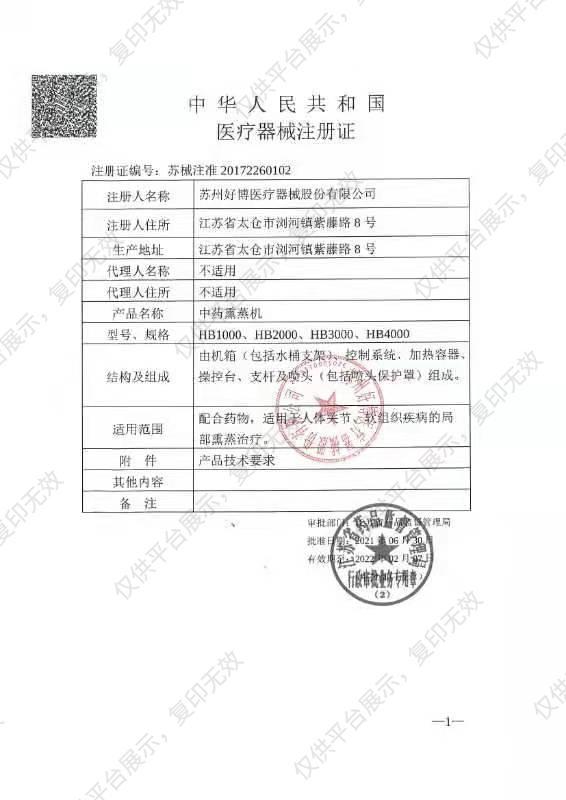 好博Haobro 中药熏蒸机 HB1000注册证