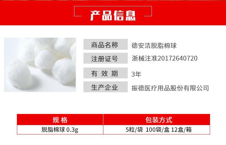 振德脱脂棉球-0.3g-5粒袋-(100袋盒-12盒箱)1.jpg