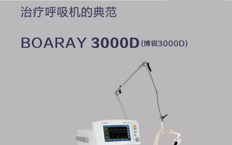 普博PRUNUS-呼吸机-Boaray3000D_01.jpg
