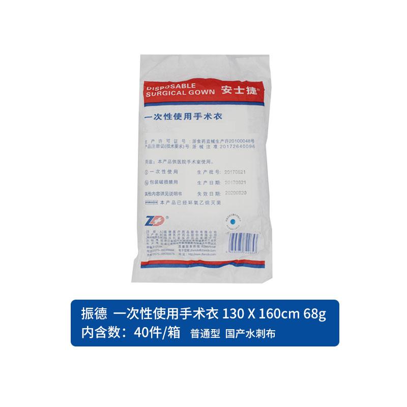 振德 一次性使用手术衣 普通型130 X 160cm 68g 国产水刺布 (40件/箱)