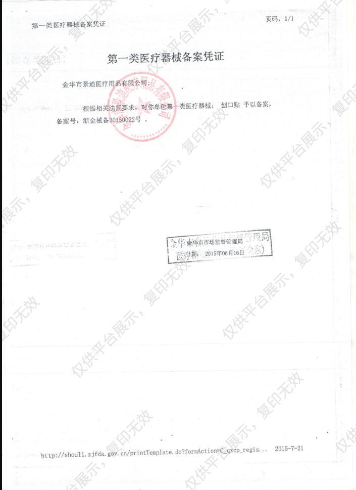 恒迪 创口贴 弹性型70mm×18mm (100片/盒 100盒/箱)注册证