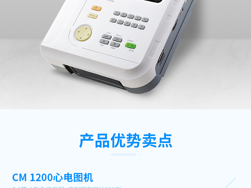 V149292科曼心电图机CM1200B_02.jpg