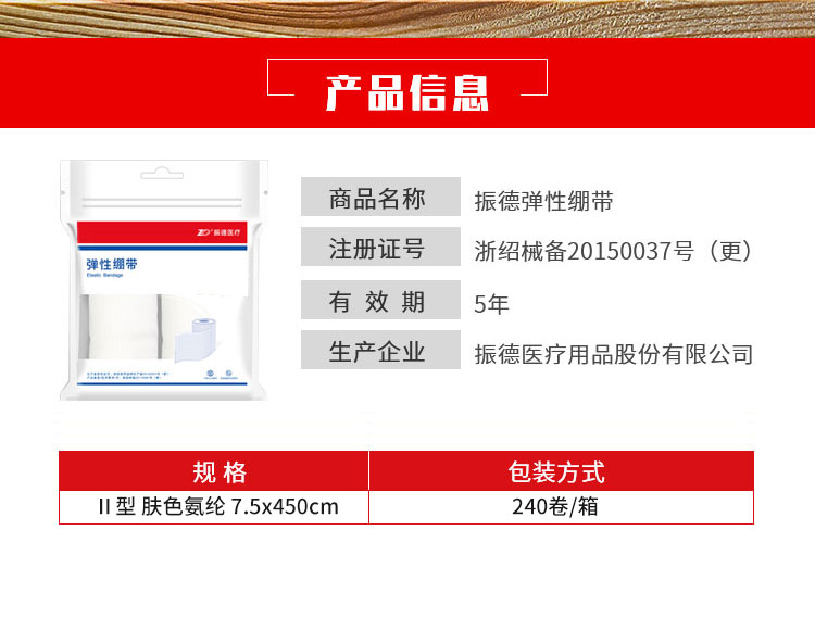 振德-医用弹性绷带Ⅱ型-肤色氨纶-7.5x450cm(240卷箱)3_02.jpg