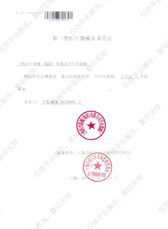金钟 子宫刮 U00130(28cm锐口8 六角柄)注册证