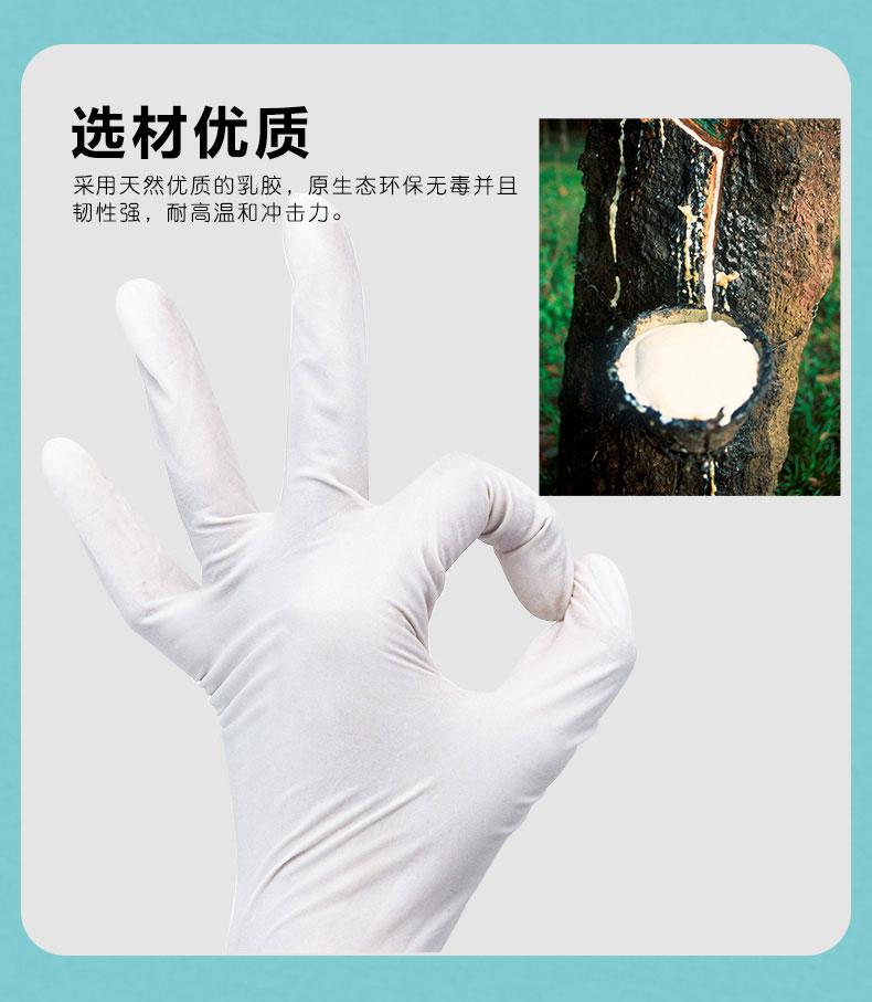 2怡华-检查手套-橡胶有粉中号M.jpg