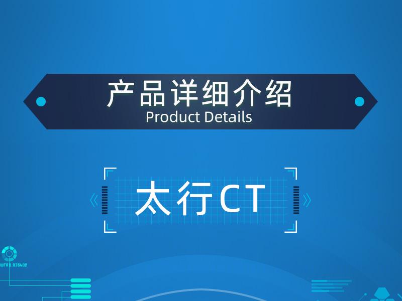 太行CT-尺寸800_贝登_01.jpg