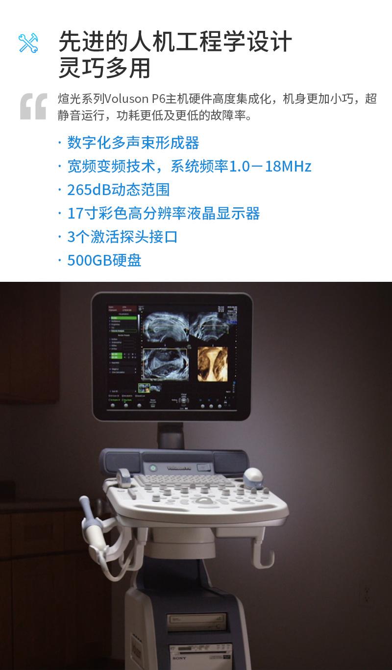 GE彩超机P6先进的人机工程学设计.jpg
