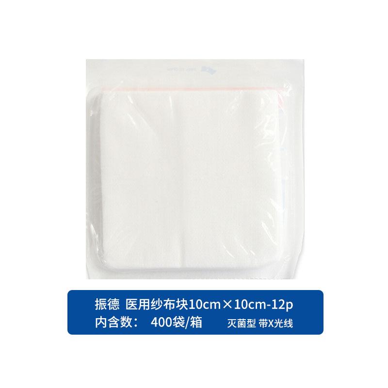 振德(ZD) 医用纱布块 灭菌型(带X光线) 10*10cm-12p 箱裝(400袋)
