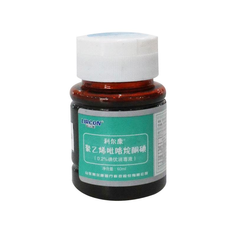利尔康(LIRCON) PVP碘 0.2% 60ml 翻盖 瓶装 (1瓶)