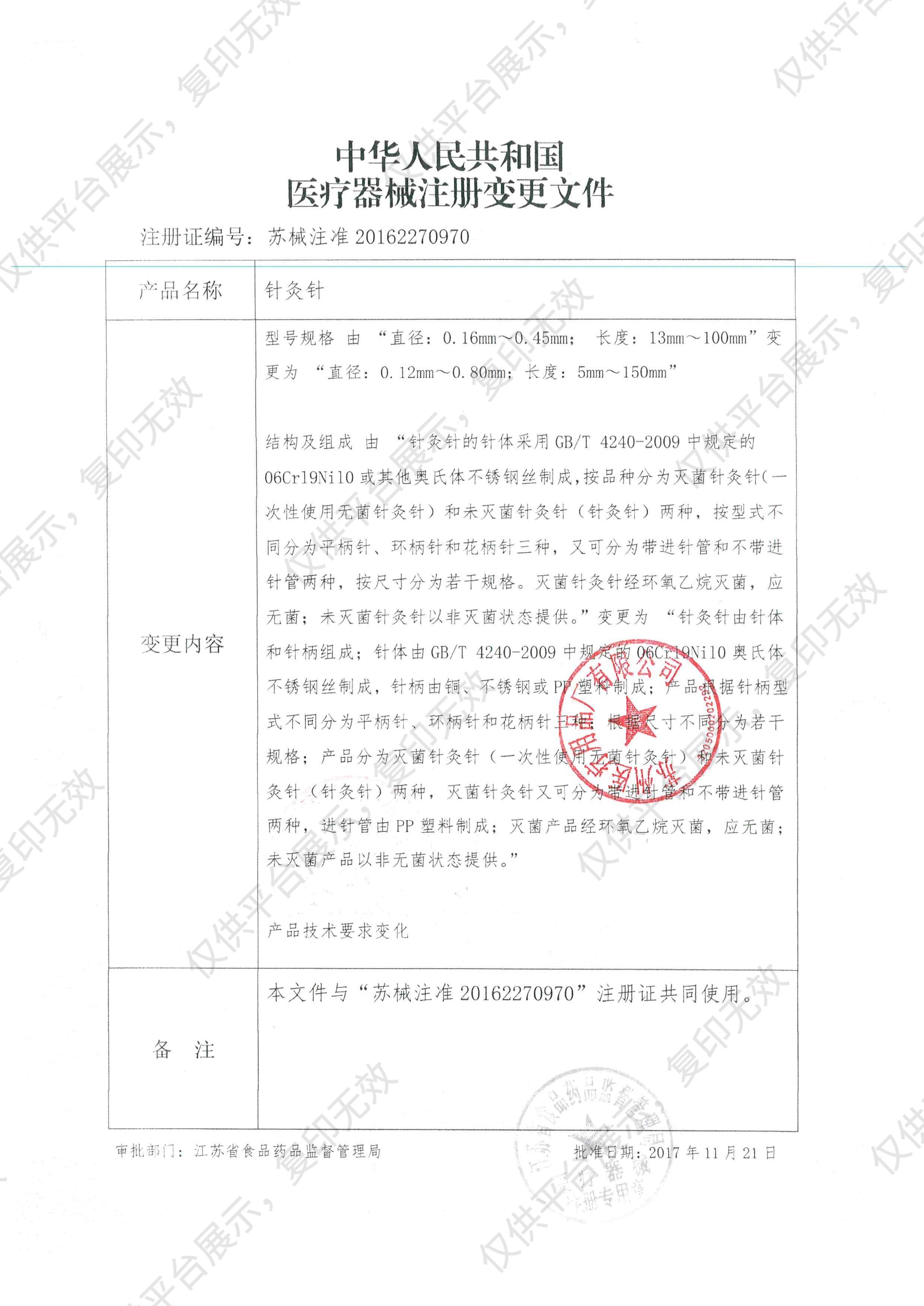 华佗Hwato 一次性无菌针灸针承臻(铝箔片单独包装)100支/盒 100盒/箱注册证