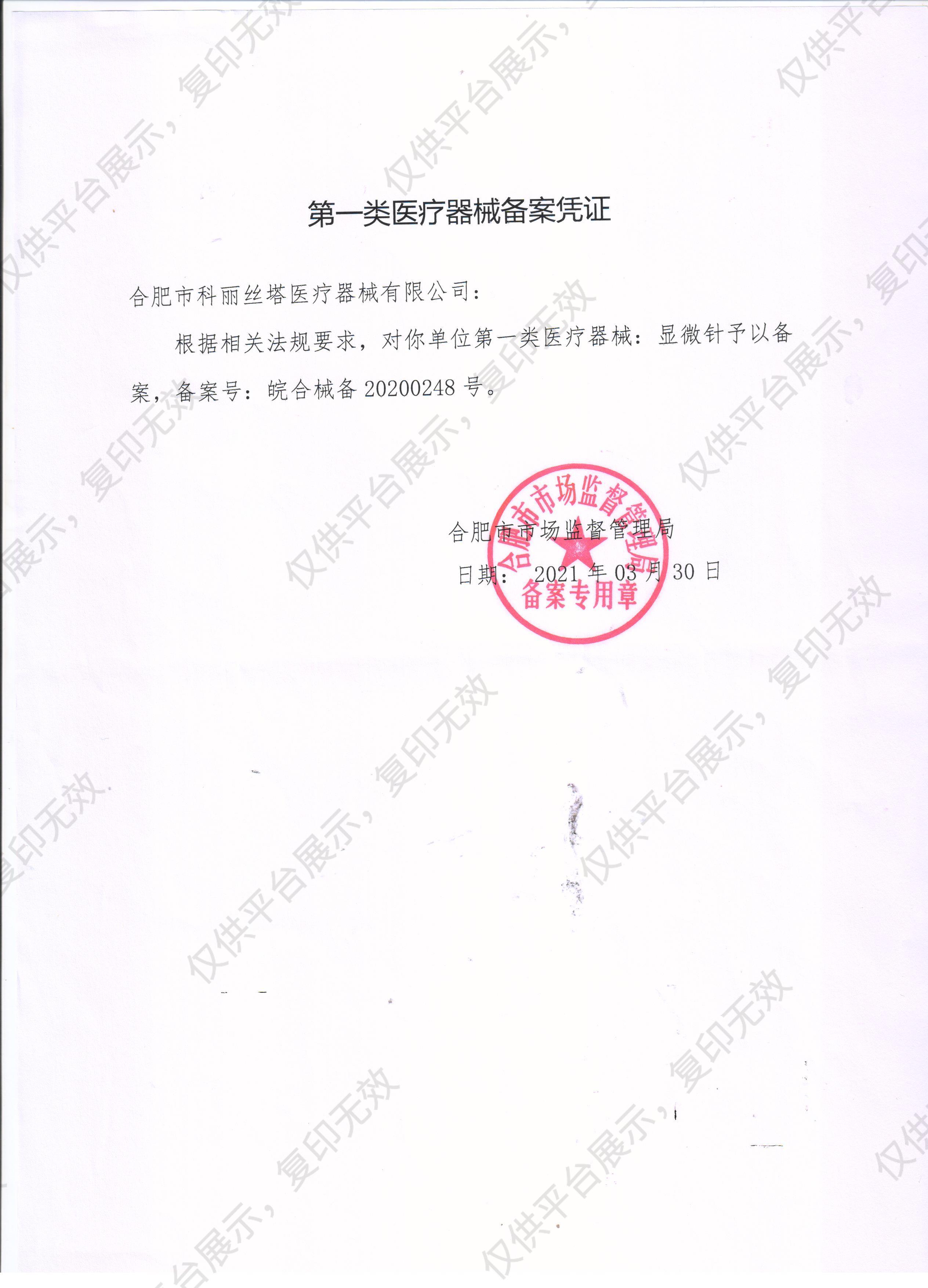 圣芯四针头 显微针C-A4 水光针 34G×1.5mm 20支/盒注册证