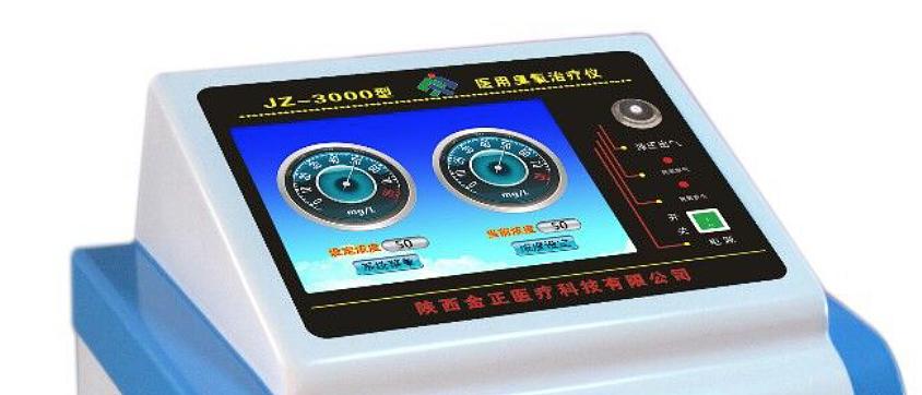 金正 医用臭氧治疗仪 JZ-3000产品细节