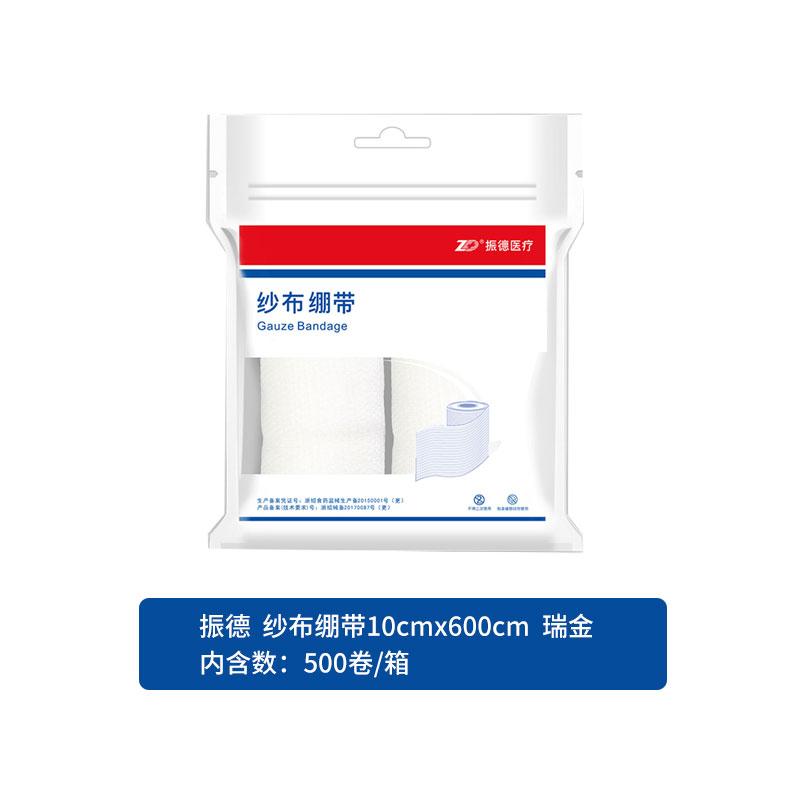 振德(ZD) 纱布绷带 10*600cm 非灭菌型 无弹性 白色纱布 瑞金 箱装(500卷)
