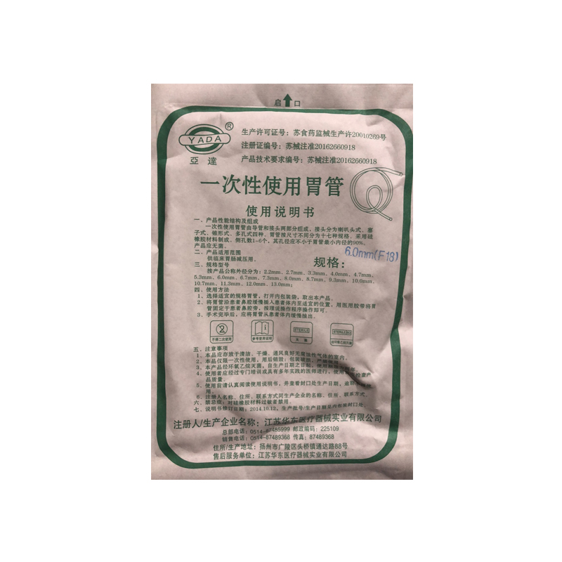 亚达(YADA) 一次性使用胃管 18# 硅胶 袋装 (1支)