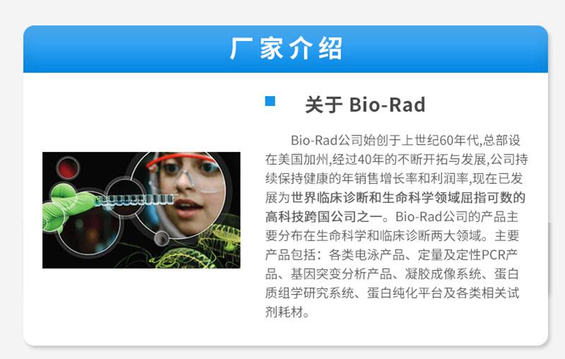 bio-rad.jpg