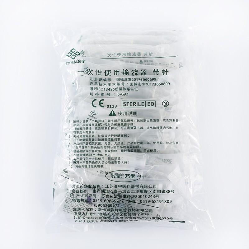 治宇一次性使用输液器 带针0.55mm×20mmRWLB(25支/包 20包/件)