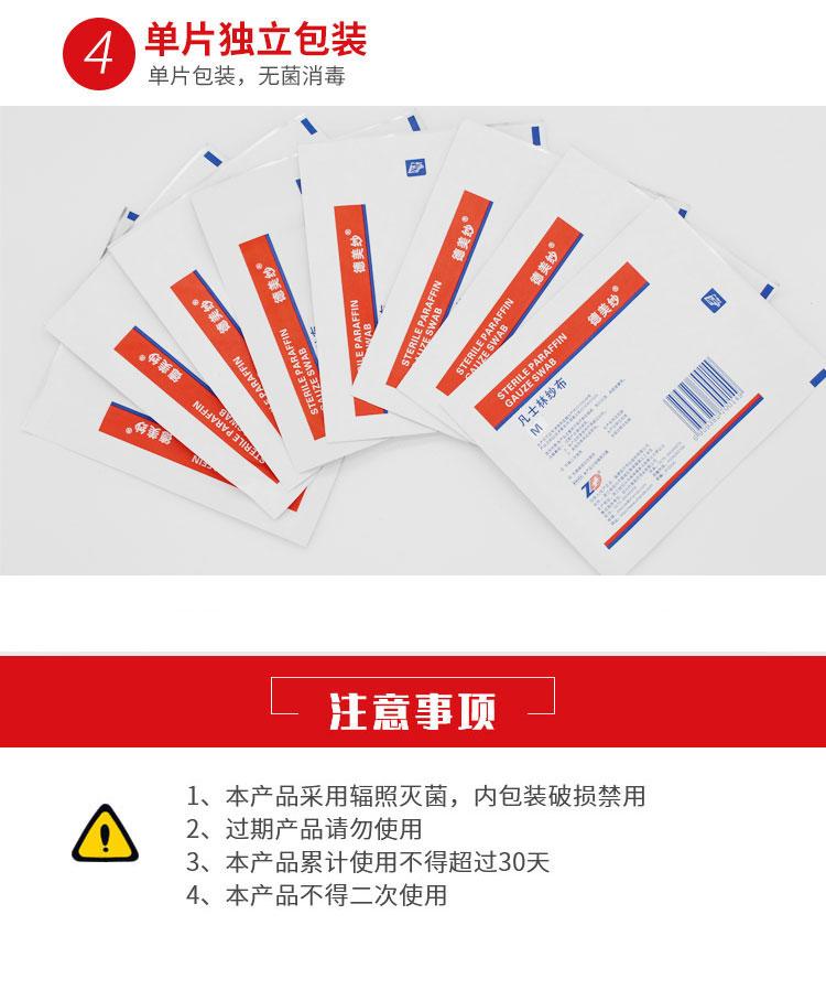 振德-凡士林纱布-M2.5cm×5cm-粗纱-(1片袋-500袋箱)4.jpg