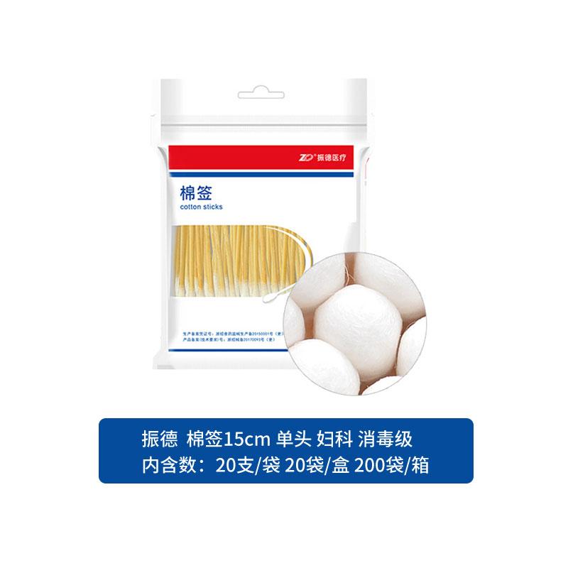 振德(ZD) 妇科棉签 消毒级 单头 15cm 箱装(200袋)