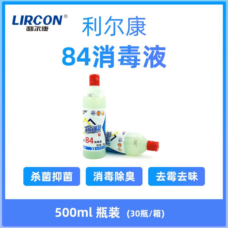 利尔康 LIRCON 84消毒液 500ml (30瓶/件)