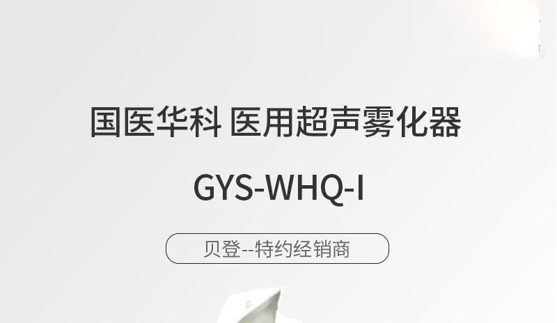 国医华科-医用超声雾化器-GYS-WHQ-I_01.jpg