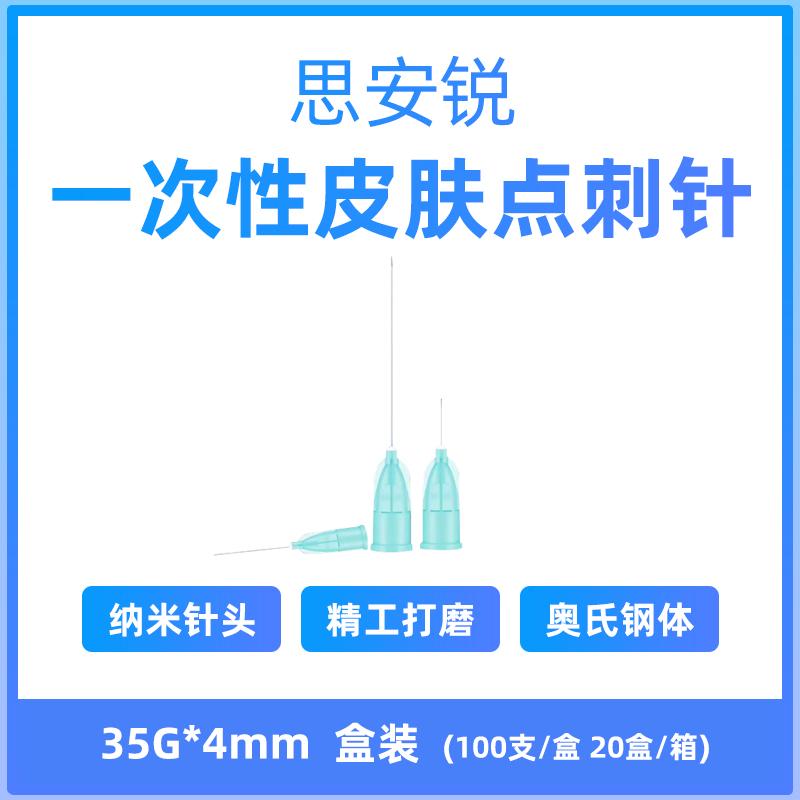 思安锐 一次性使用皮肤点刺针 超薄壁 G6 35G×4mm(100支/盒 20盒/箱)