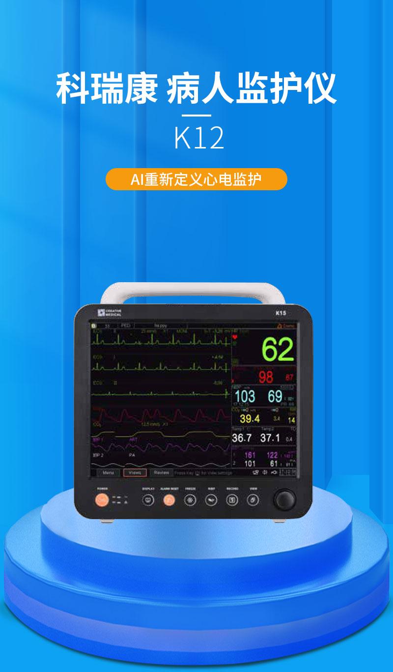 科瑞康-病人监护仪-K12顶部.jpg